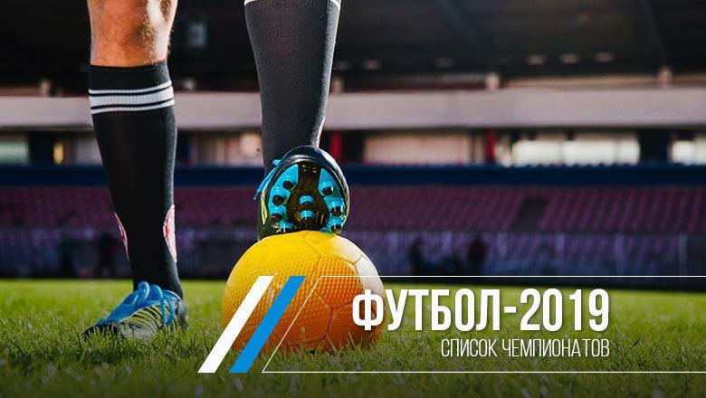 футбольные чемпионаты 2019