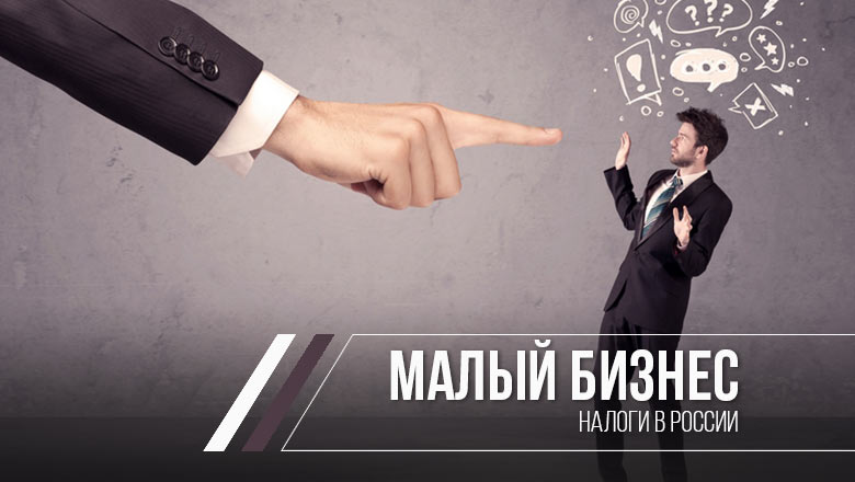 налоги на малый бизнес