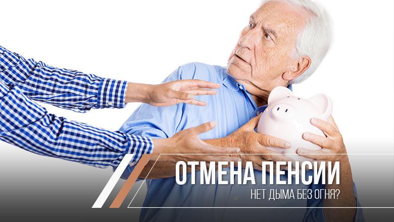 отмена пенсии в 2019