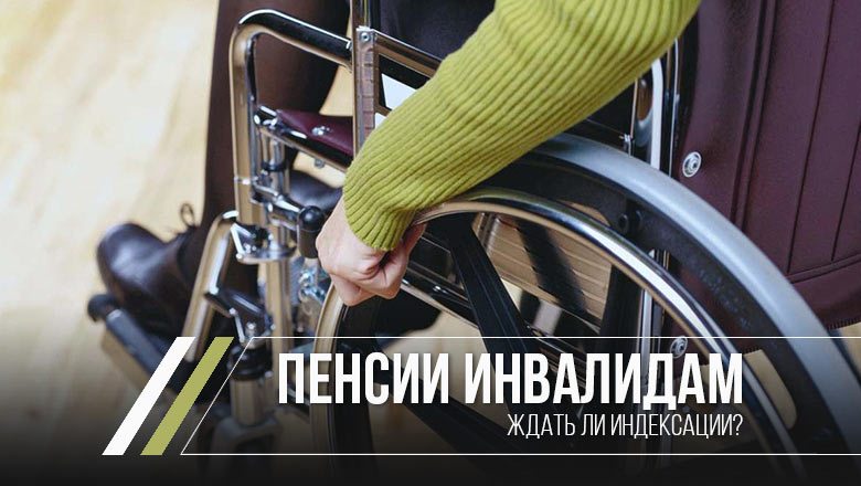 индексация пенсий инвалидам