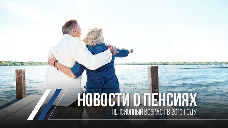 пенсионный возраст 2019