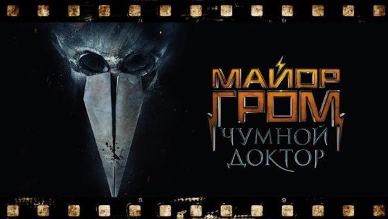 майор гром фильм 2019