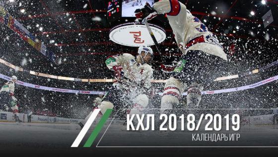 хоккей кхл 2018 2019