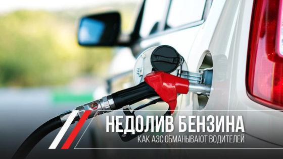 не доливают бензин