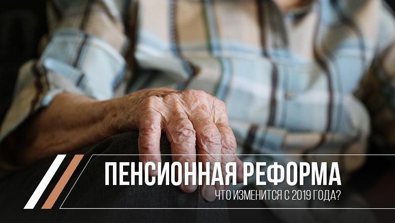 пенсионная реформа в 2019 последние новости