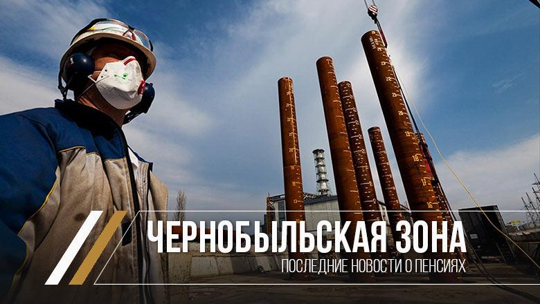 пенсия проживающим в чернобыльской зоне