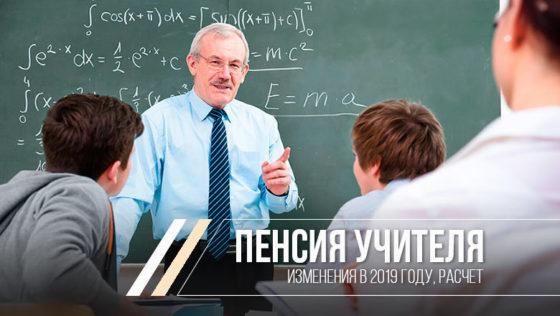 пенсия учителям в 2019 году