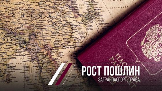 рост пошлин за права и загранспаспорт