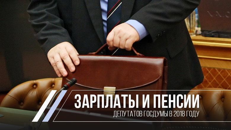 зарплаты депутатов