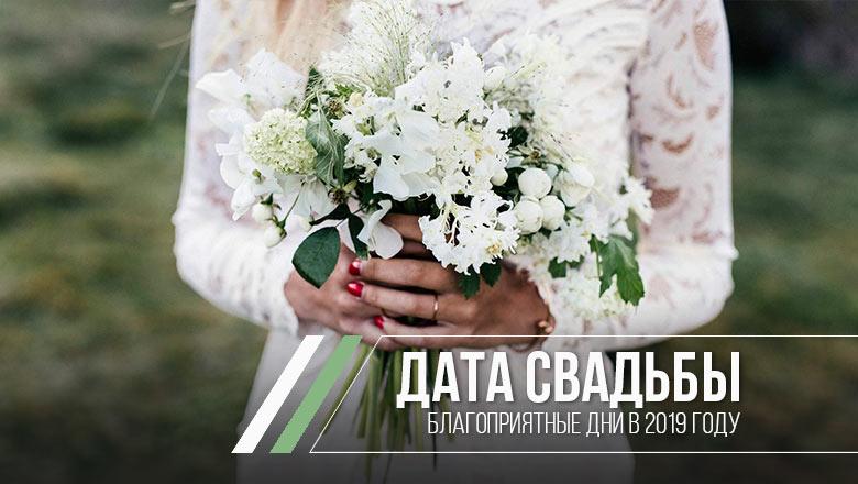 2019 год для свадьбы