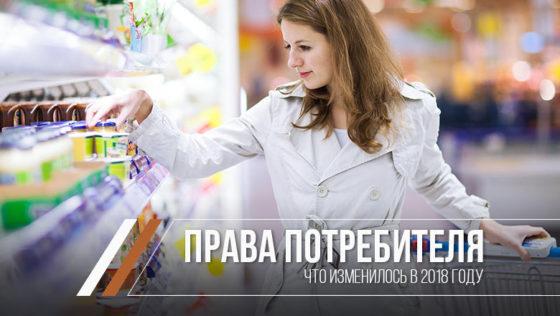 о защите прав потребителей 2018