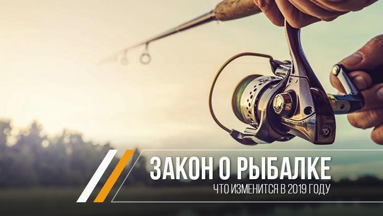 закон о рыбалке 2019