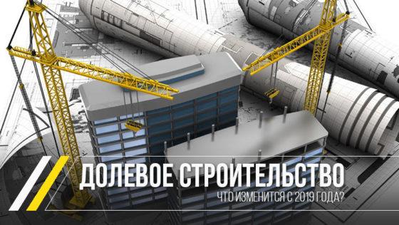 закон о долевом строительстве 2019