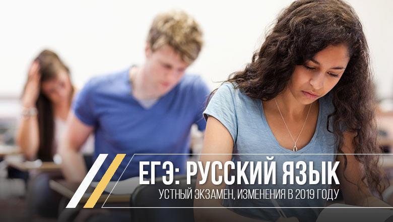 егэ по русскому языку 2019