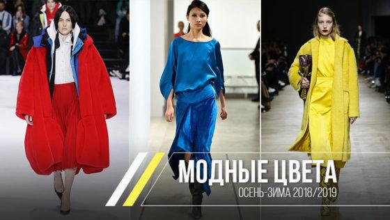 модные цвета осень зима 2018 2019