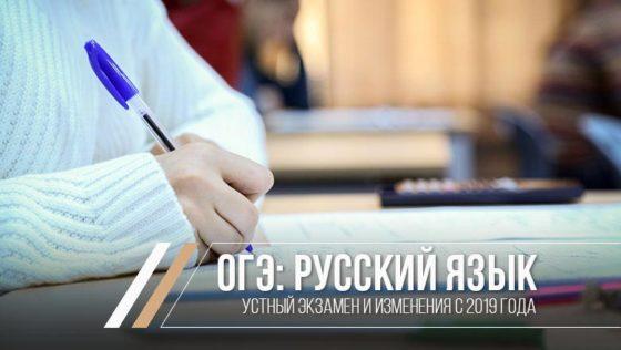 огэ по русскому языку 2019
