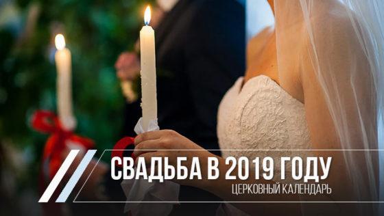 церковный календарь свадеб 2019