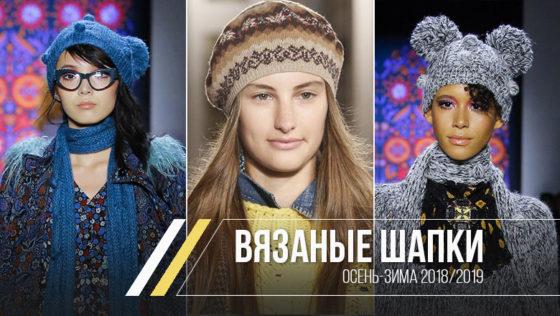 вязаные шапки зима 2018 2019