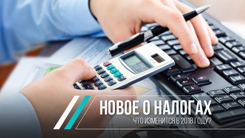 закон о налогах 2018