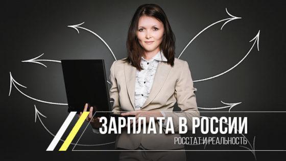 средняя зарплата в россии 2018