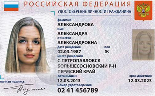 биометрический электронный паспорт