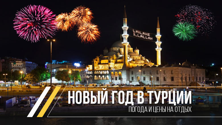 новый год в турции 2019