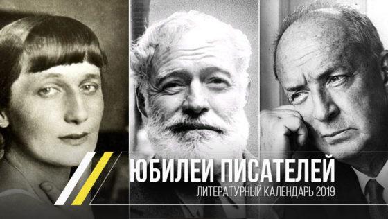 Юбилеи писателей и поэтов в 2019 году