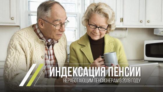индексация пенсии неработающим пенсионерам в 2019