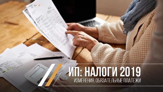 налоги ип в 2019 году