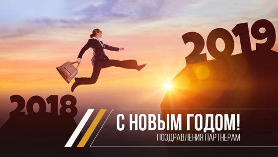 новогоднее поздравление партнерам 2019