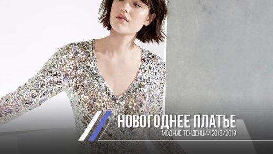 платье на новый год 2019