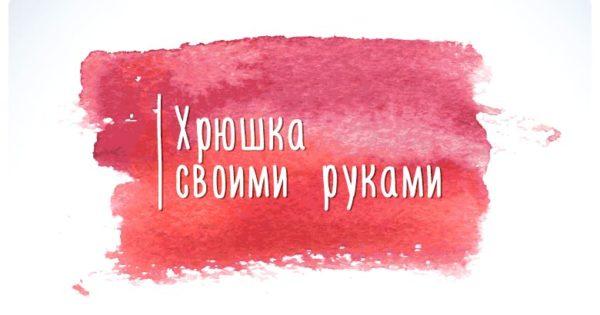 simvol-2019-goda-svoimi-rukami-600x315-cropped Символ 2019 года Желтой Свиньи своими руками