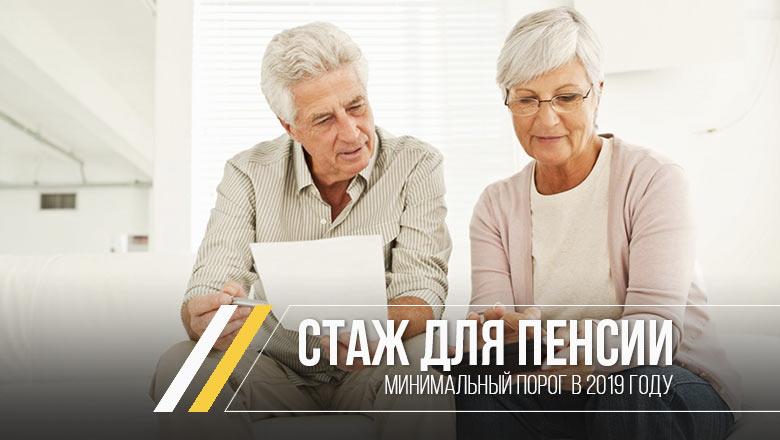 стаж для пенсии в 2019 году