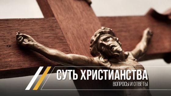 суть христианства