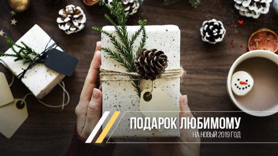 подарок любимому на новый год 2019