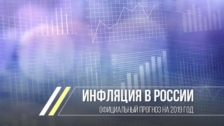 инфляция в россии в 2019