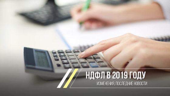ндфл изменения в 2019