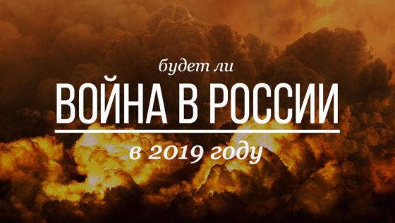 будет ли война в 2019 году