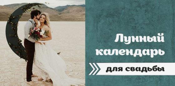 лунный календарь для свадьбы 2019