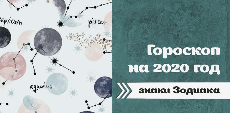 гороскоп 2020 год по знакам Зодиака