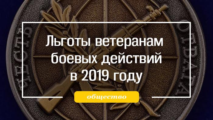 льготы ветеранам боевых действий в 2019