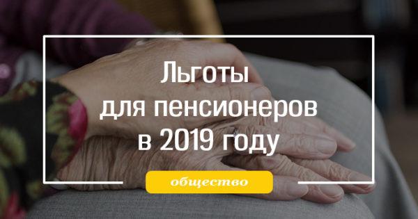 Новые льготы для пенсионеров в 2019 году