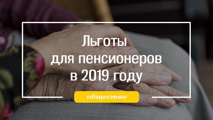 новые льготы для пенсионеров в 2019