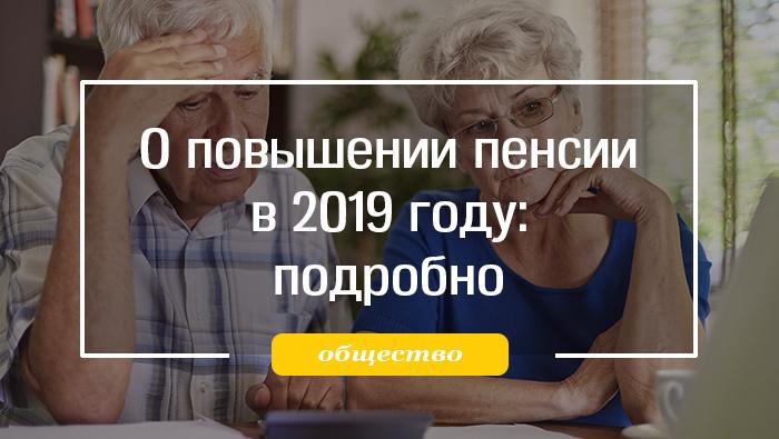 повышение пенсии в 2019 году