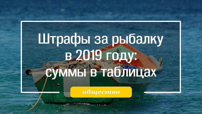 штрафы за рыбалку 2019