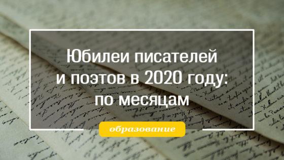 Юбилеи писателей и поэтов 2020
