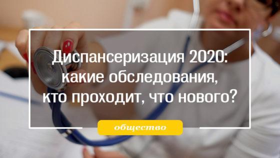 диспансеризация 2020 года