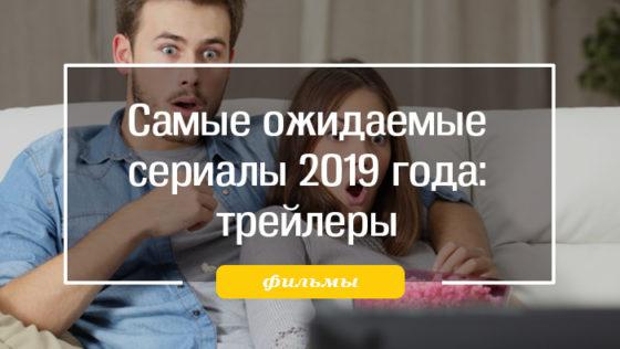 новые сериалы 2019 года