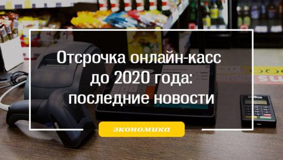 отсрочка онлайн касс до 2020