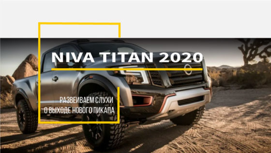 NIVA titan 2020